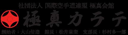 極真カラテ<本部直轄 杉村道場>