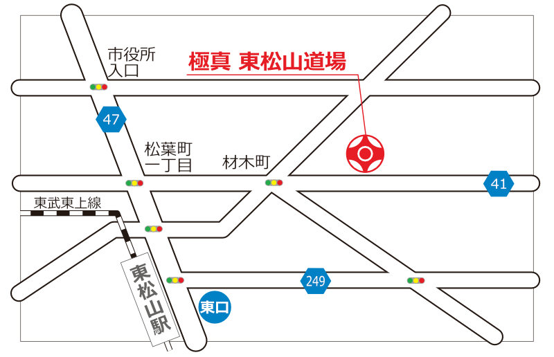 極真空手 東松山道場 アクセスマップ