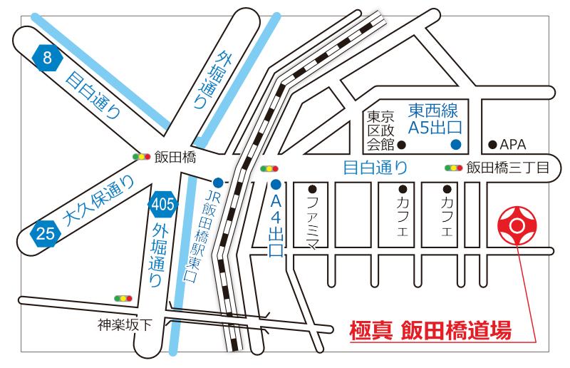 極真空手 飯田橋道場 アクセスマップ