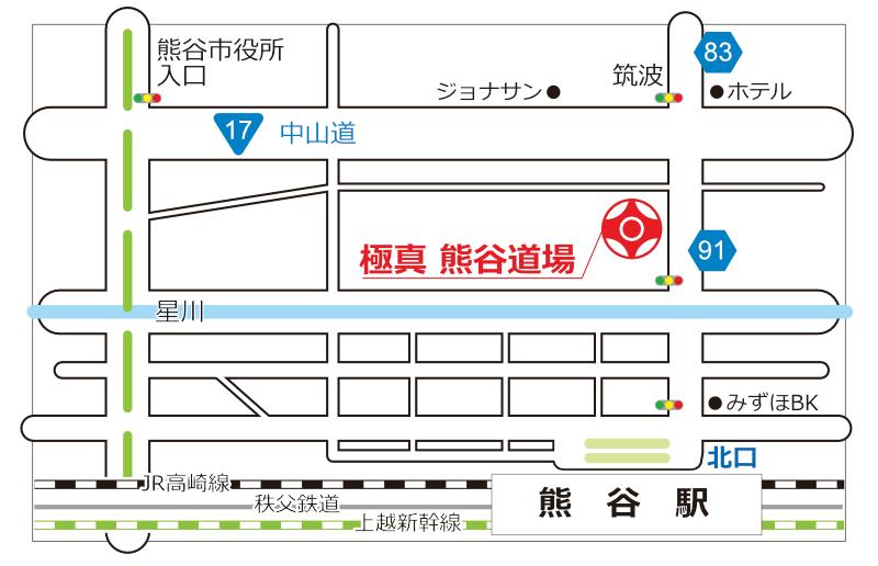 極真空手 熊谷道場 アクセスマップ