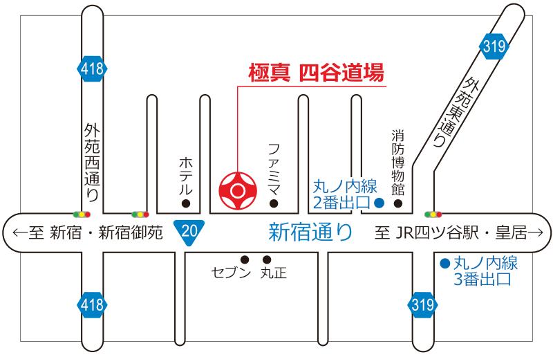 極真空手 四谷道場 アクセスマップ